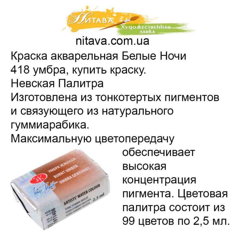 kraska-akvarelnaja-belye-nochi-418-umbra-nevskaja-palitra