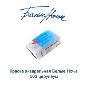 kraska-akvarelnaja-belye-nochi-503-ceruleum-nevskaja-palitra-1