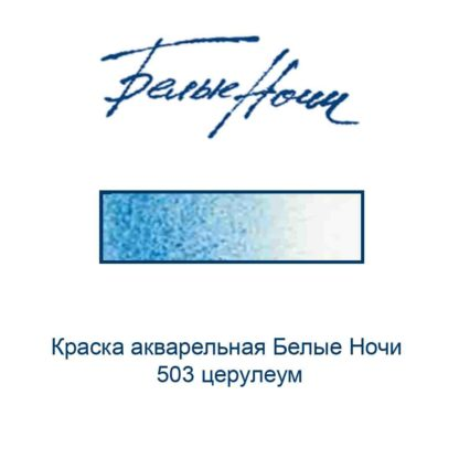 kraska-akvarelnaja-belye-nochi-503-ceruleum-nevskaja-palitra-3