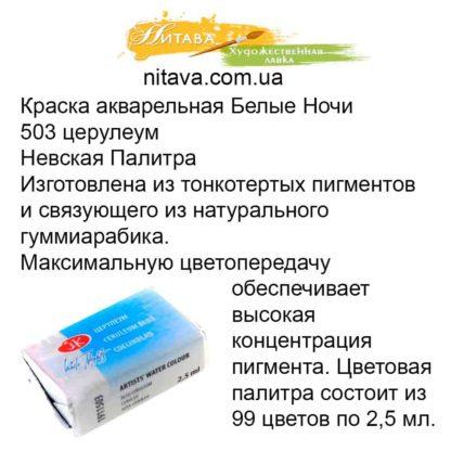 kraska-akvarelnaja-belye-nochi-503-ceruleum-nevskaja-palitra
