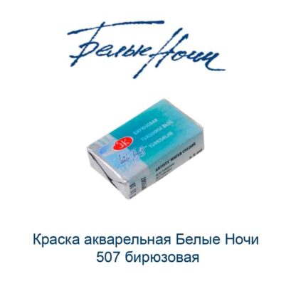 kraska-akvarelnaja-belye-nochi-507-birjuzovaja-nevskaja-palitra-1