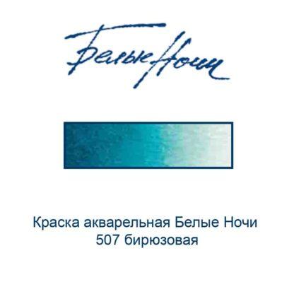 kraska-akvarelnaja-belye-nochi-507-birjuzovaja-nevskaja-palitra-3