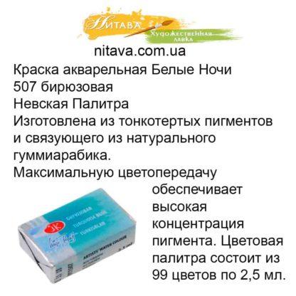kraska-akvarelnaja-belye-nochi-507-birjuzovaja-nevskaja-palitra