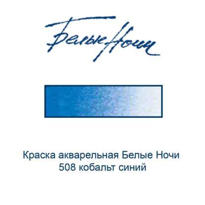 kraska-akvarelnaja-belye-nochi-508-kobalt-sinij-nevskaja-palitra-3