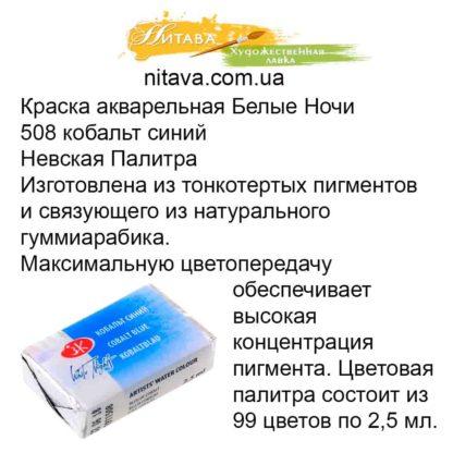 kraska-akvarelnaja-belye-nochi-508-kobalt-sinij-nevskaja-palitra