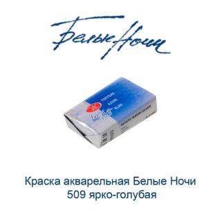 kraska-akvarelnaja-belye-nochi-509-jarko-golubaja-nevskaja-palitra-1
