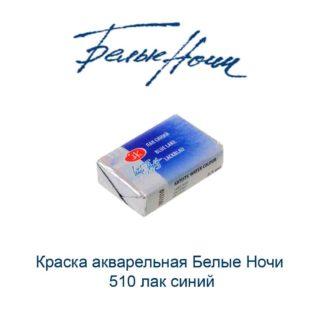 kraska-akvarelnaja-belye-nochi-510-lak-sinij-nevskaja-palitra-1