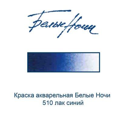 kraska-akvarelnaja-belye-nochi-510-lak-sinij-nevskaja-palitra-3