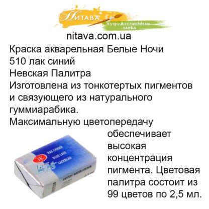 kraska-akvarelnaja-belye-nochi-510-lak-sinij-nevskaja-palitra
