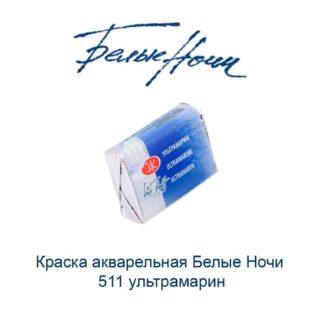kraska-akvarelnaja-belye-nochi-511-ultramarin-nevskaja-palitra-1