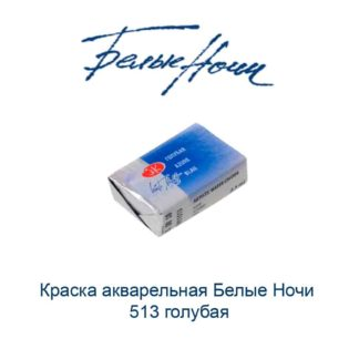 kraska-akvarelnaja-belye-nochi-513-golubaja-nevskaja-palitra-1