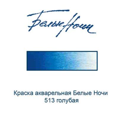 kraska-akvarelnaja-belye-nochi-513-golubaja-nevskaja-palitra-3