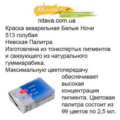 kraska-akvarelnaja-belye-nochi-513-golubaja-nevskaja-palitra