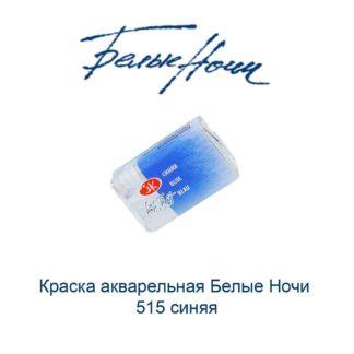 kraska-akvarelnaja-belye-nochi-515-sinjaja-nevskaja-palitra-1