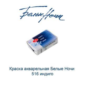 kraska-akvarelnaja-belye-nochi-516-indigo-nevskaja-palitra-1