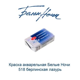 kraska-akvarelnaja-belye-nochi-518-berlinskaja-lazur-nevskaja-palitra-1