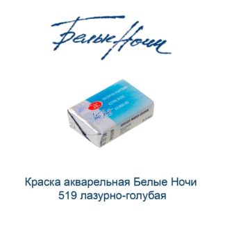 kraska-akvarelnaja-belye-nochi-519-lazurno-golubaja-nevskaja-palitra-1