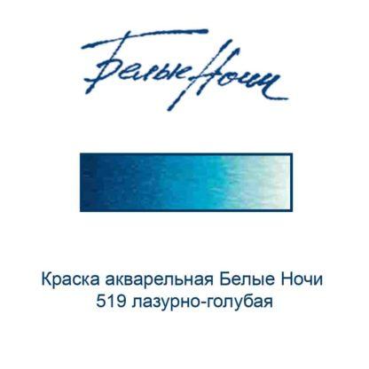 kraska-akvarelnaja-belye-nochi-519-lazurno-golubaja-nevskaja-palitra-3