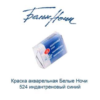 kraska-akvarelnaja-belye-nochi-524-indantrenovyj-sinij-nevskaja-palitra-1