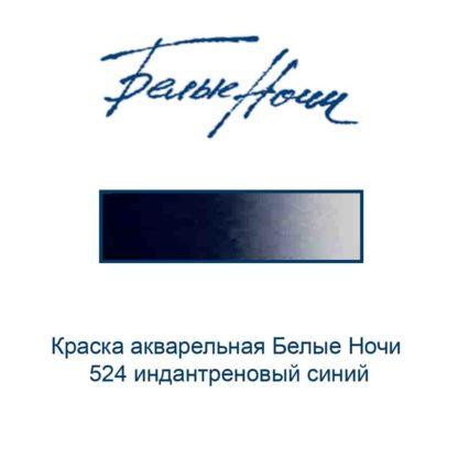 kraska-akvarelnaja-belye-nochi-524-indantrenovyj-sinij-nevskaja-palitra-3