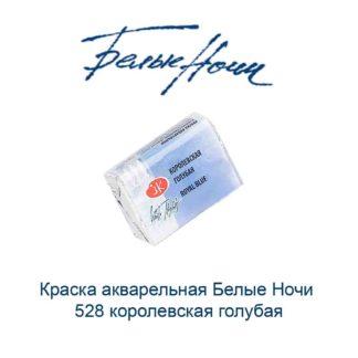 kraska-akvarelnaja-belye-nochi-528-korolevskaja-golubaja-nevskaja-palitra-1