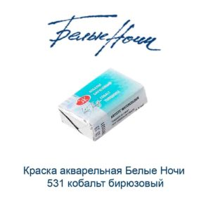 kraska-akvarelnaja-belye-nochi-531-kobalt-birjuzovyj-nevskaja-palitra-1
