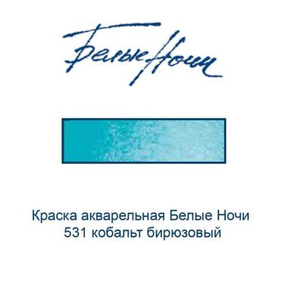 kraska-akvarelnaja-belye-nochi-531-kobalt-birjuzovyj-nevskaja-palitra-3