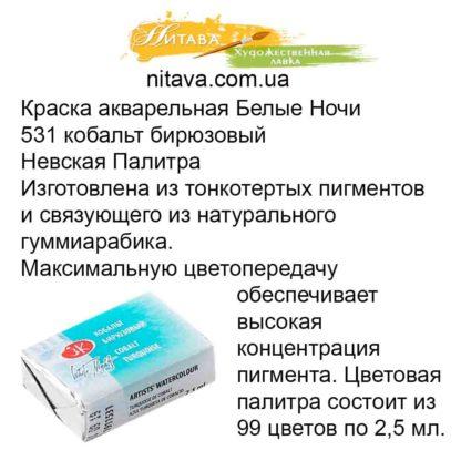 kraska-akvarelnaja-belye-nochi-531-kobalt-birjuzovyj-nevskaja-palitra