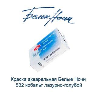 kraska-akvarelnaja-belye-nochi-532-kobalt-lazurno-goluboj-nevskaja-palitra-1