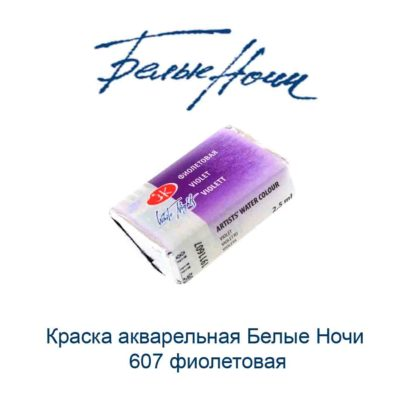kraska-akvarelnaja-belye-nochi-607-fioletovaja-nevskaja-palitra-1