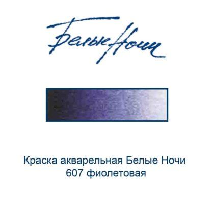 kraska-akvarelnaja-belye-nochi-607-fioletovaja-nevskaja-palitra-3
