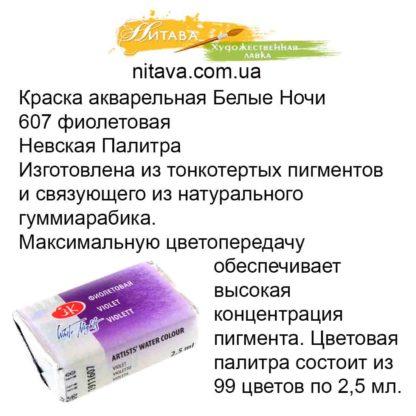 kraska-akvarelnaja-belye-nochi-607-fioletovaja-nevskaja-palitra