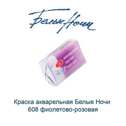 kraska-akvarelnaja-belye-nochi-608-fioletovo-rozovaja-nevskaja-palitra-1