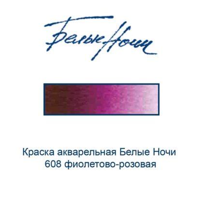 kraska-akvarelnaja-belye-nochi-608-fioletovo-rozovaja-nevskaja-palitra-3