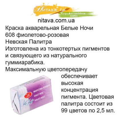 kraska-akvarelnaja-belye-nochi-608-fioletovo-rozovaja-nevskaja-palitra