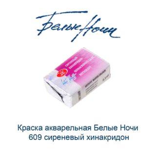 kraska-akvarelnaja-belye-nochi-609-sirenevyj-hinakridon-nevskaja-palitra-1