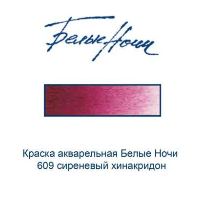 kraska-akvarelnaja-belye-nochi-609-sirenevyj-hinakridon-nevskaja-palitra-3