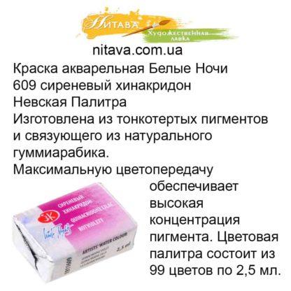 kraska-akvarelnaja-belye-nochi-609-sirenevyj-hinakridon-nevskaja-palitra