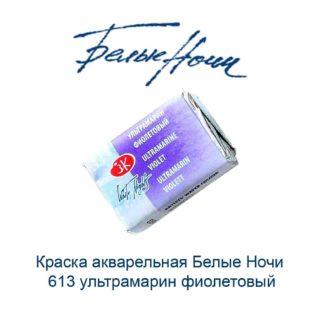 kraska-akvarelnaja-belye-nochi-613-ultramarin-fioletovyj-nevskaja-palitra-1