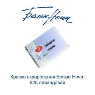 kraska-akvarelnaja-belye-nochi-625-lavandovaja-nevskaja-palitra-1