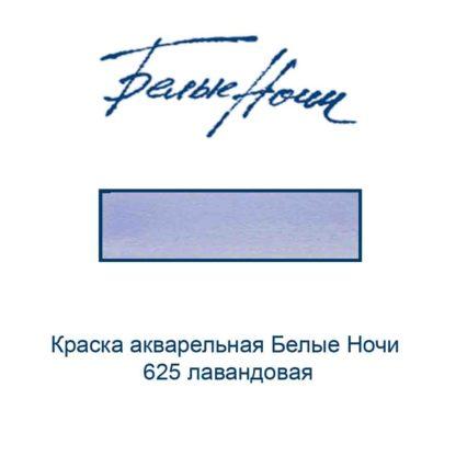 kraska-akvarelnaja-belye-nochi-625-lavandovaja-nevskaja-palitra-3