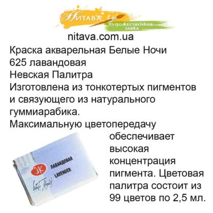 kraska-akvarelnaja-belye-nochi-625-lavandovaja-nevskaja-palitra