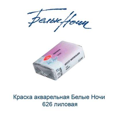 kraska-akvarelnaja-belye-nochi-626-lilovaja-nevskaja-palitra-1
