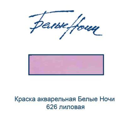 kraska-akvarelnaja-belye-nochi-626-lilovaja-nevskaja-palitra-3