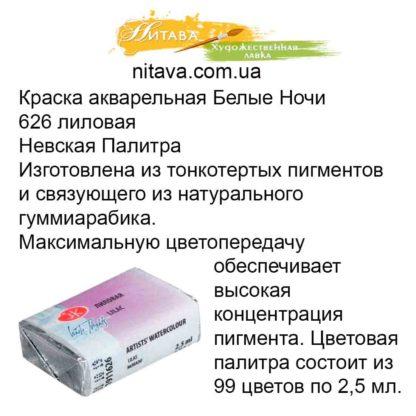 kraska-akvarelnaja-belye-nochi-626-lilovaja-nevskaja-palitra