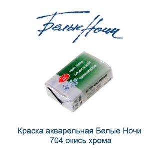 kraska-akvarelnaja-belye-nochi-704-okis-hroma-nevskaja-palitra-1