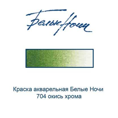 kraska-akvarelnaja-belye-nochi-704-okis-hroma-nevskaja-palitra-3