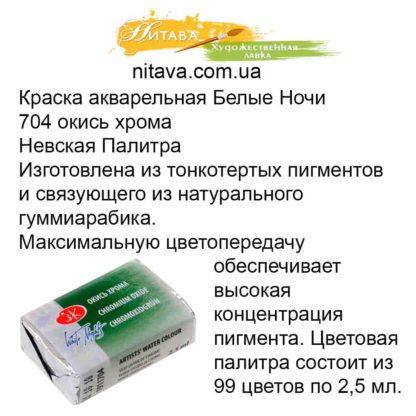 kraska-akvarelnaja-belye-nochi-704-okis-hroma-nevskaja-palitra