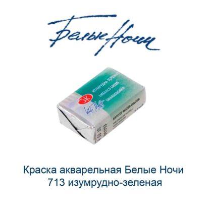kraska-akvarelnaja-belye-nochi-713-izumrudno-zelenaja-nevskaja-palitra-1