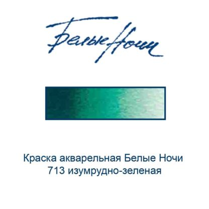 kraska-akvarelnaja-belye-nochi-713-izumrudno-zelenaja-nevskaja-palitra-3